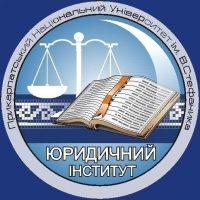 Юридичний інститут